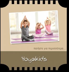 Δραστηριότητα YogaKids